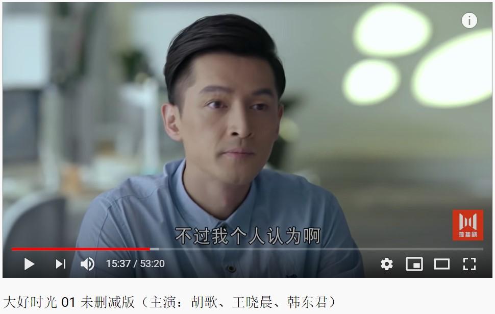 Immagine del bellissimo Hu Ge tratta dalla Serie tv Cinese 大好时光